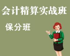 2020年沈阳庄会计实操培训