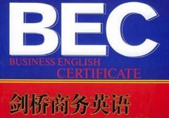南宁商务英语(BEC)初级中级高级培训课程