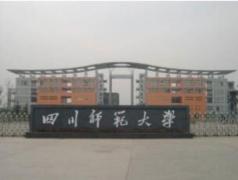 2020年四川师范大学行政管理自考专升本