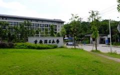 2020年重庆理工大学自考专升本