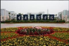 2020年重庆文理学院自考大专