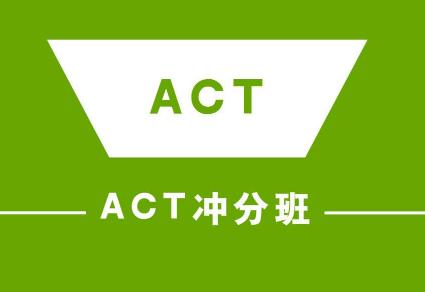 无锡ACT考试培训辅导班