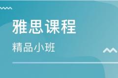 银川雅思7分班突破培训班