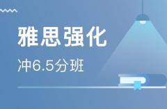 银川雅思6.5分全日制培训班