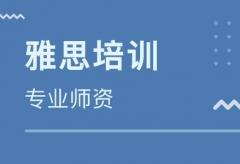 郑州雅思面授培训班学费