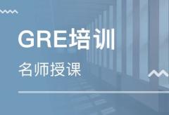 郑州GRE考试培训班课程费用