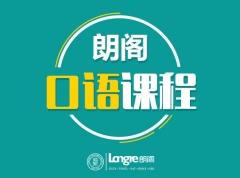 镇江哪里有外教英语口语课程