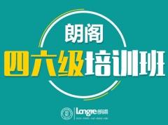 镇江大学英语六级培训课程
