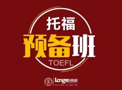 镇江新托福预备班学费