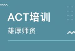 青岛报个ACT培训班多少钱