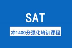 青岛SAT培训班多少钱哪家好