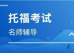 徐州学托福的培训机构