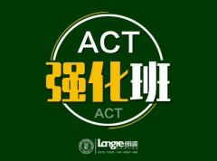 常州专业ACT课程培训班多少钱