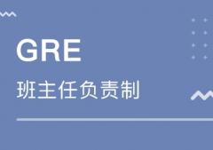 苏州专业GRE培训机构