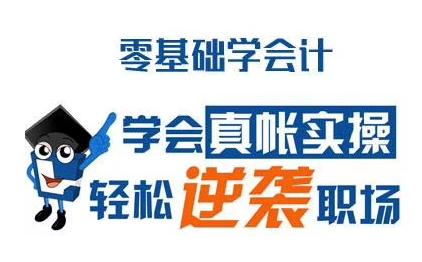 沈阳会计培训课程