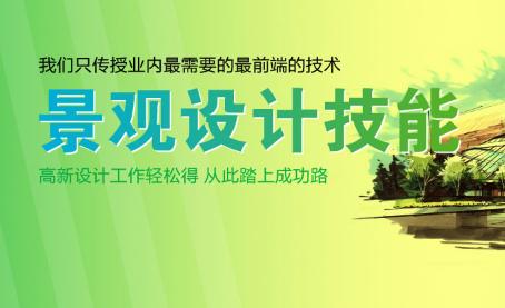 大连园林景观设计培训课