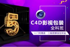 沈阳C4D影视包装零基础全科班