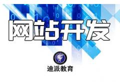 沈阳网站后台开发WEB前端工程师培训
