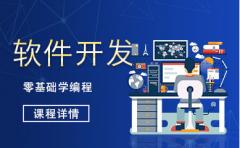 沈阳软件开发培训机构