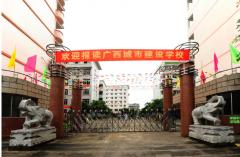 2020年广西城市建设学校2+3中专大专连读招生专业要求