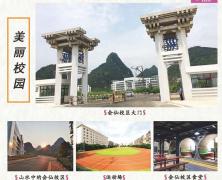 2020年桂林城市建设学校2+3中专大专连读招生专业