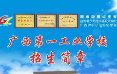 2020年广西第一工业学校招生简章(公办重点中专)