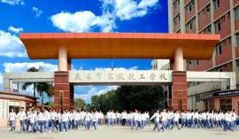 2021年茂名高级技工学校(茂名一技)招生专业