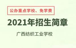 2021年广西纺织工业学校招生简章[公办中专免学费]