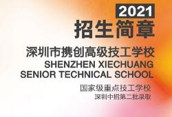 2021年秋深圳携创高级技工学校招生简章
