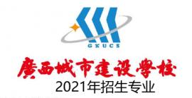 2021年广西城市建设学校2+3中高职全日制大专招生专业