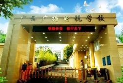 2021年广西广播电视学校招生简章(公办)