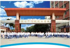 2021年茂名高级技工学校(茂名一技)招生简章