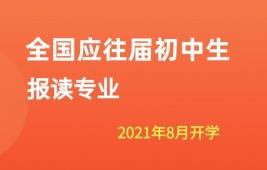 2021年广州白云工商技师学院招生初中生报读专业