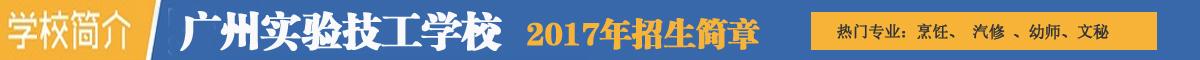 广州实验技工学校2017年招生