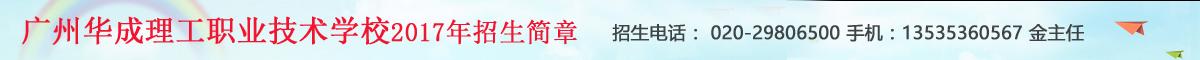 广州华成理工职业技术学校2017年招生简章